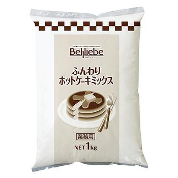 ベルリーベ  ふんわりホットケーキミックス 1kg