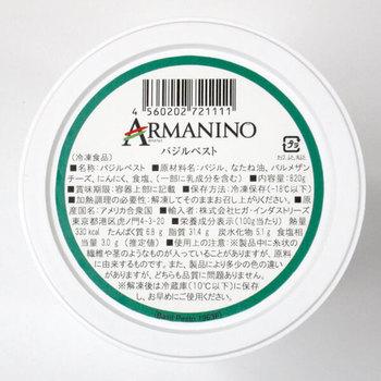 アルマニーノ バジルペスト(N) 冷凍 820g