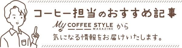 コーヒー担当のおすすめ記事