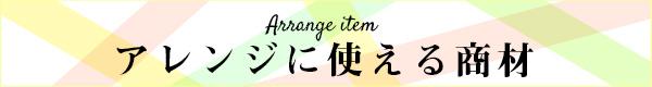 アレンジに使える商材