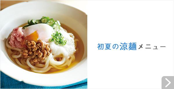 初夏の涼麺メニュー