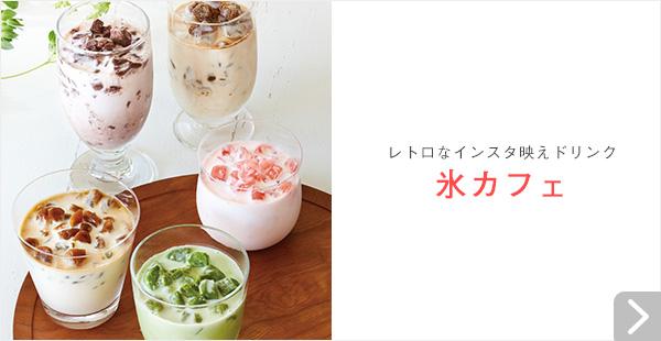 レトロなインスタ映えドリンク 氷カフェ
