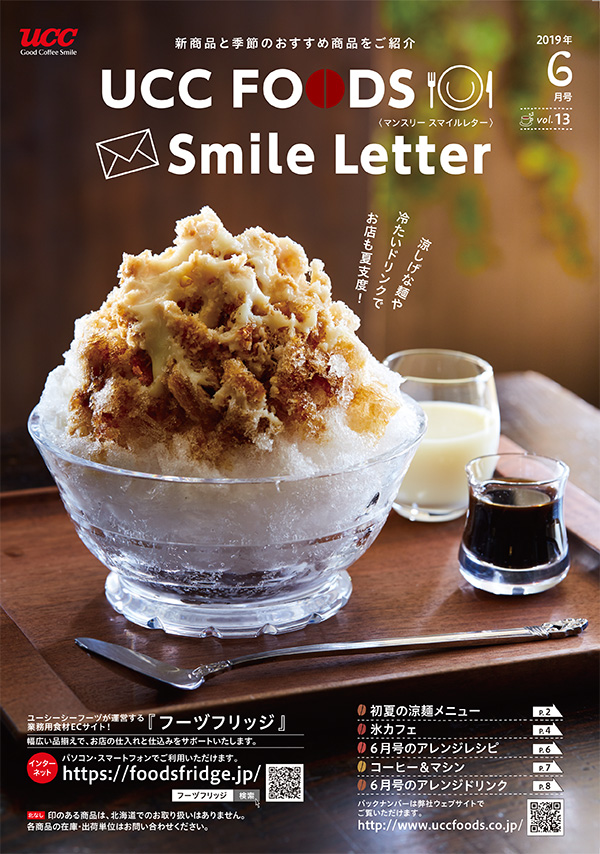 UCCFOODS Smile Letter 6月号