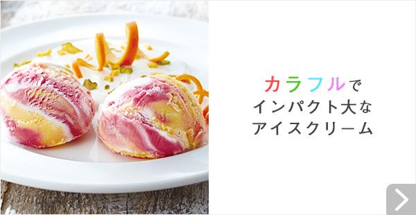 カラフルでインパクト大なアイスクリーム