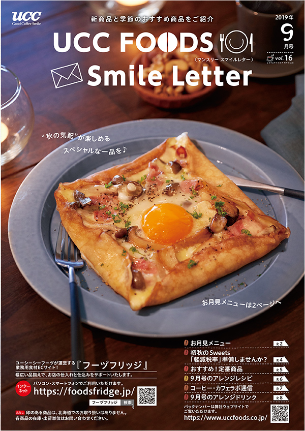 UCCFOODS Smile Letter8月号