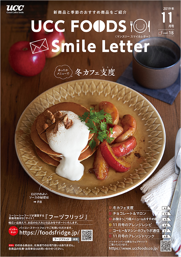 UCCFOODS Smile Letter8月号