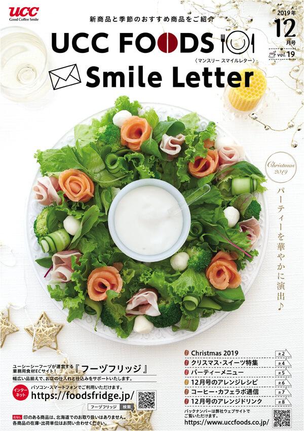 UCCFOODS Smile Letter12月号