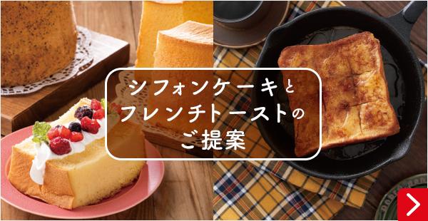 シフォンケーキとフレンチトーストのご提案
