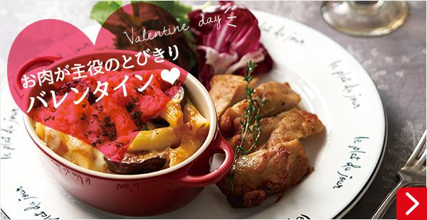 お肉が主役のとびきりバレンタイン