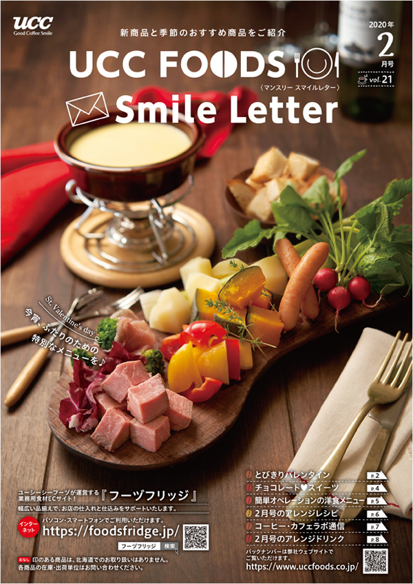 UCCFOODS Smile Letter1月号