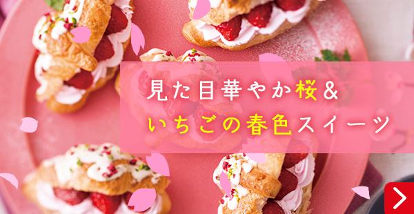 見た目華やか桜&いちごの春色スイーツ