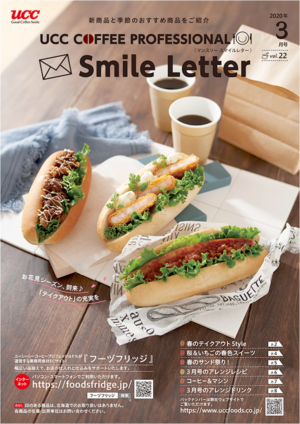 UCCFOODS Smile Letter2月号