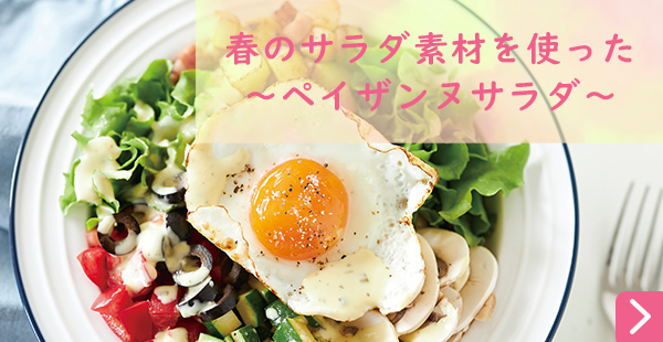 春のサラダ素材を使った〜ペイザンヌサラダ〜