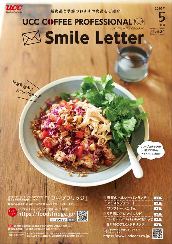 UCCFOODS Smile Letter5月号