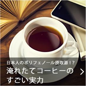 日本人のポリフェノール摂取源!?淹れたてコーヒーの実力