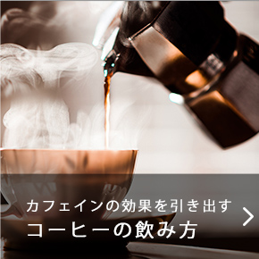 くつろぎのひとときに考える。コーヒーの「香りのこと」