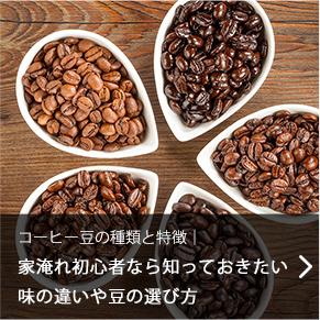 コーヒー豆の種類と特徴 家淹れ初心者なら知っておきたい味の違いや豆の選び方