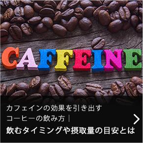 カフェインの効果を引き出すコーヒーの飲み方 飲むタイミングや摂取量の目安とは