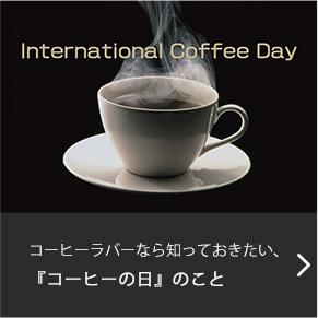 コーヒーラバーなら知っておきたい、『コーヒーの日』のこと