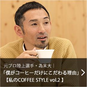元プロ陸上選手・為末大|「僕がコーヒーだけにこだわる理由」【私のCOFFEE STYLE vol.2 】