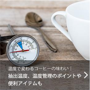 温度で変わるコーヒーの味わい|抽出温度、温度管理のポイントや便利アイテムも
