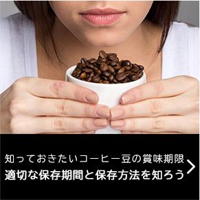 知っておきたいコーヒー豆の賞味期限|適切な保存期間と保存方法を知ろう