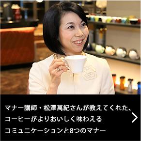 マナー講師・松澤萬紀さんが教えてくれた、コーヒーがよりおいしく味わえるコミュニケーションと8つのマナー|コーヒーをおいしくするのはテクニックだけじゃない??8つのマナー編