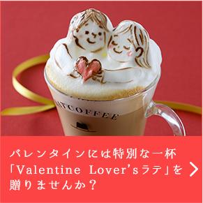 バレンタインには特別な一杯「Valentine Lover'sラテ」を贈りませんか?