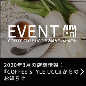 2020年3月の店舗情報:『COFFEE STYLE UCC』からのお知らせ
