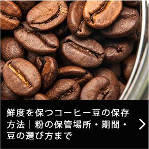 鮮度を保つコーヒー豆の保存方法|粉の保管場所・期間・豆の選び方まで
