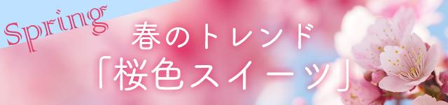 春向けおススメコンテンツ・アイテム!!