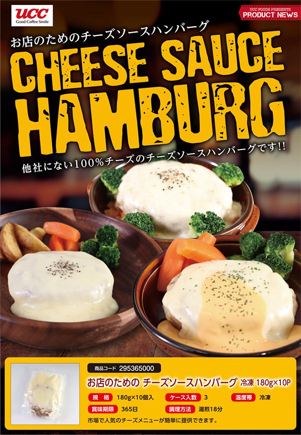 お店のための チーズソースバンバーグ 冷凍180g×10P