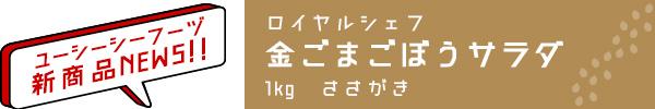 ユーシーシーフーヅ 新商品NEWS!
