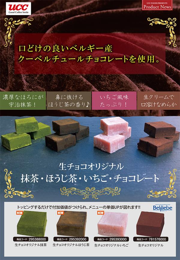 ベルリーベ 生チョコオリジナル 抹茶・ほうじ茶・いちご 72個