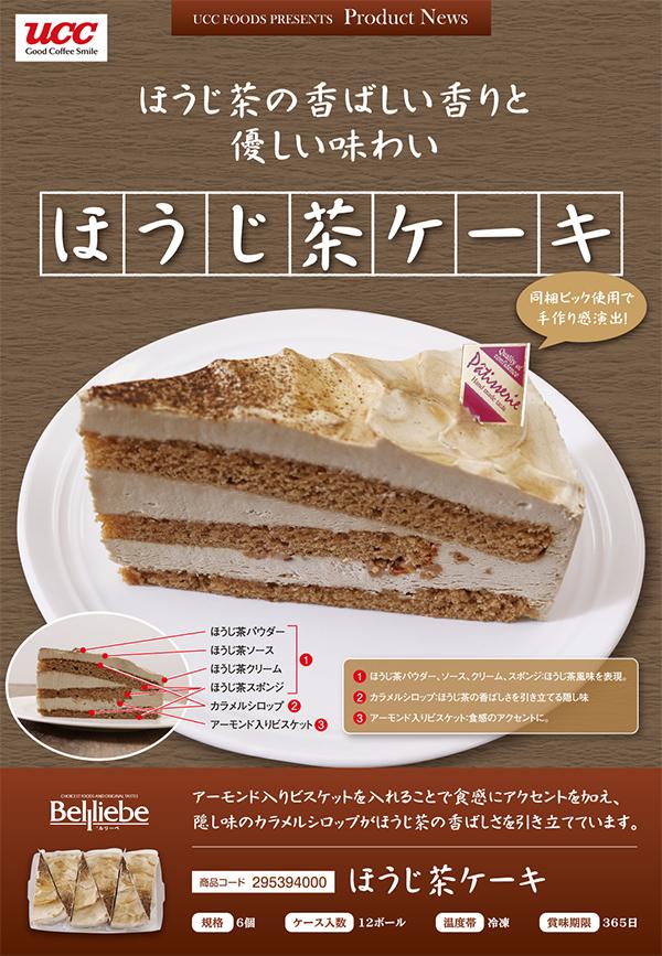 ベルリーベ ほうじ茶ケーキ 6P