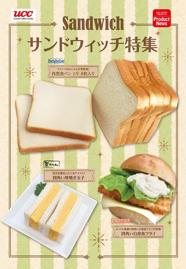 サンドウィッチに最適な「四角い」シリーズ