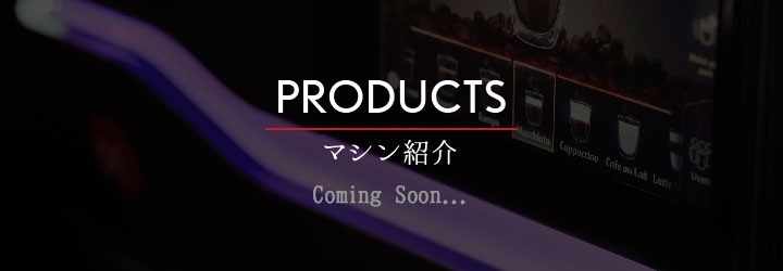 PRODUCTS マシン紹介