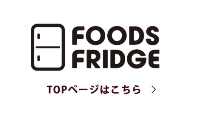 FOODSFRIDGE TOPページはこちら